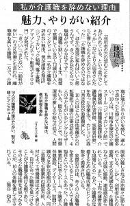 神奈川新聞(jpg)