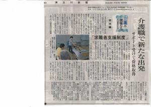 神奈川新聞160904